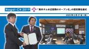 【長井市】「長井ダム水辺空間のオープン化」の指定書伝達式(令和2年2月27日):画像
