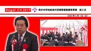【長井市】長井市学校給食共同調理場整備等事業 起工式(令和2年3月1日):画像
