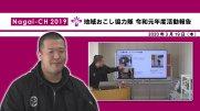 【長井市】地域おこし協力隊 令和元年度活動報告<松本健さん>(令和2年3月19日):画像