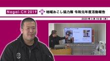 【長井市】地域おこし協力隊 令和元年度活動報告<松本健さん>..:画像