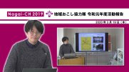【長井市】地域おこし協力隊 令和元年度活動報告<工藤裕太さん>(令和2年3月19日) :画像