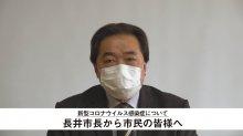 【長井市】新型コロナウイルスに関する市長メッセージ(令和2年..:画像