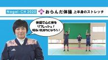 おらんだ体操〜上半身のストレッチ〜:画像
