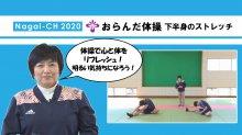 おらんだ体操〜下半身のストレッチ〜:画像