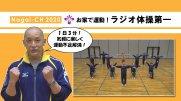 【長井市】お家で運動!ラジオ体操第一(長井市スポーツ推進委員会):画像