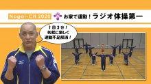 【長井市】お家で運動!ラジオ体操第一(長井市スポーツ推進委員..:画像
