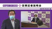 【長井市】定例記者説明会(令和2年5月29日):画像