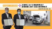 【長井市】山形三菱自動車販売�と災害時における動車両及び給電..:画像