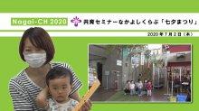 【長井市】共育セミナーなかよしくらぶ「七夕まつり」(令和2年..:画像