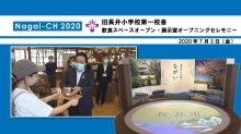 【長井市】旧長井小学校第一校舎〜MANY'S CAFE、展示..:画像