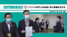 【長井市】デジタル専門人材派遣に係る委嘱状交付式(令和2年7..:画像
