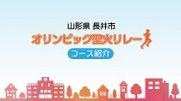 【長井市】特集〜東京2020オリンピック聖火リレーコース紹介〜:画像