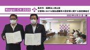 【長井市】医療法人杏山会との災害時における福祉避難所の指定等に関する協定締結締結式(令和2年8月21日):画像
