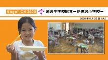 【長井市】米沢牛学校給食〜伊佐沢小学校〜(令和2年8月25日..:画像