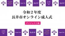 【長井市】令和2年度長井市成人式ダイジェスト:画像