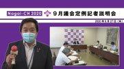 【長井市】定例記者説明会(令和2年8月27日):画像