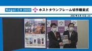 【長井市】ホストタウンフレーム切手贈呈式(令和2年9月15日):画像