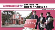 【長井市】旧長井小学校第一校舎来館者10万人達成セレモニー(..:画像