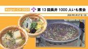【長井市】第13回長井1000人いも煮会2020(令和2年9月27日):画像