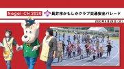【長井市】長井市かもしかクラブ交通安全パレード(令和2年9月29日):画像