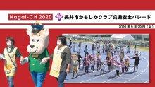 【長井市】長井市かもしかクラブ交通安全パレード(令和2年9月..:画像