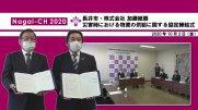 【長井市】株式会社加藤紙器との災害時における物資の供給に関する協定締結式(令和2年10月2日):画像