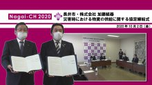 【長井市】株式会社加藤紙器との災害時における物資の供給に関す..:画像