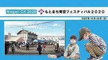 【長井市】もとまち青空フェスティバル2020(令和2年10月..:画像