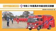 【長井市】令和2年度長井市総合防災訓練(令和2年10月25日):画像