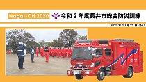 【長井市】令和2年度長井市総合防災訓練(令和2年10月25日..:画像