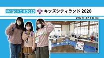 【長井市】キッズシティランド2020(令和2年11月8日):画像