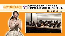 【長井市】長井市民文化会館リニューアル記念 山形交響楽団 梅..:画像