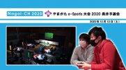 【長井市】やまがたe-Sports大会2020 長井予選会(令和2年12月12日):画像
