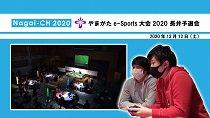 【長井市】やまがたe-Sports大会2020 長井予選会(..:画像