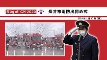 【長井市】消防出初め式(令和3年1月10日):画像