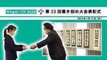 【長井市】第33回書き初め大会表彰式(令和3年1月17日):画像