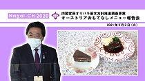 【長井市】内閣官房オリパラ基本方針推進調査事業オーストリアおもてなしメニュー報告会(令和3年2月2日):画像