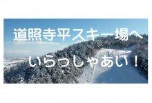 道照寺平スキー場運営委員会が道照寺平スキー場PR動画を制作!:画像