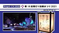 【長井市】第18回ながい雪灯り回廊まつり2021(令和3年2..:画像