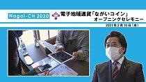 【長井市】電子地域通貨「ながいコイン」オープニングセレモニー(令和3年2月10日):画像