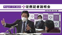 【長井市】定例記者説明会(令和3年2月12日):画像