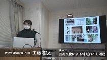 【長井市】地域おこし協力隊 令和2年度活動報告<工藤裕太さん>(令和3年3月8日):画像