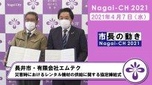 【長井市】有限会社エムテク災害時におけるレンタル機材の供給に..:画像