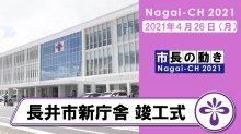 【長井市】長井市新庁舎竣工式(令和3年4月26日):画像