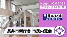 【長井市】長井市新庁舎市民内覧会(令和3年4月26日):画像