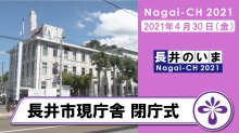 【長井市】長井市現庁舎閉庁式(令和3年4月30日):画像
