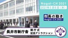 【長井市】長井市新庁舎開庁式(令和3年5月6日):画像