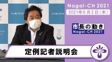 【長井市】定例記者説明会(令和3年6月3日):画像