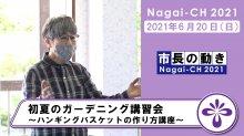 【長井市】初夏のガーデニング講習会〜ハンギングバスケットの作り方講座〜(令和3年6月20日):画像