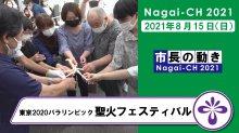 【長井市】東京2020パラリンピック聖火フェスティバル(令和3年8月15日):画像
